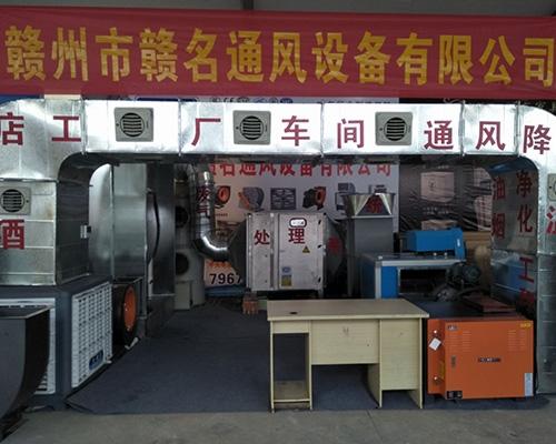 机械展销会